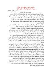 (18) تأسيس عمل جبهوي في لبنان.doc