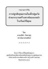 วิจัยคุณธรรมวิถีพุทธ ๑.pdf