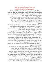 (20) في عبثية المسرح السياسي في لبنان.doc