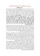 (07) رد حول ردود وتعليقات على مقال غالب الفريجات.doc