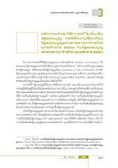 หลักเกณฑ์และวิธีการแก้ไขเพิ่มเติมรัฐธรรมนูญ.pdf