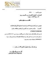 تفويض بنك الاهلي المصري فرع العجوزه.doc