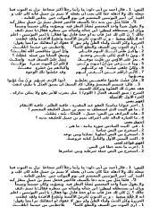 مراجعة عامة للفصل الثاني.docx