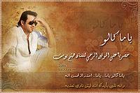 هيثم يوسف - ياما كالوا.mp3